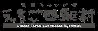 えちご四駆村 - 農園キャンプ場